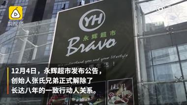"""永辉超市""""兄弟分家"""":经营意见分歧大,八年情谊说散就散?"""