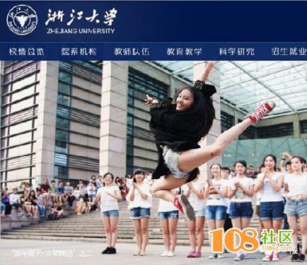 浙大最新招生广告,在这里,你可以学会劈腿 - 香帅H楚处留香 - 香帅H楚处留香