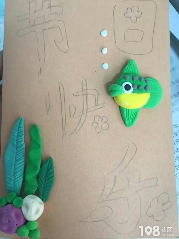 幼儿园送给老师的礼物.教师节快乐!