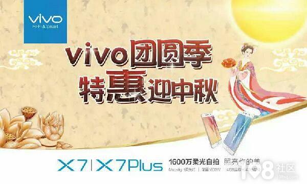 vivox7手写海报 手绘中秋