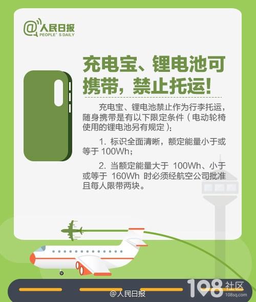 超实用!乘飞机行李指南