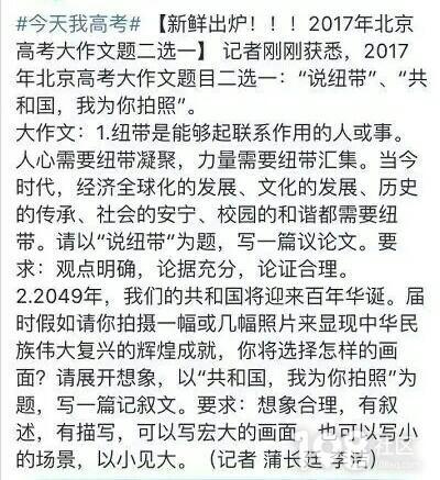 2017上海,浙江的高考作文题公布!如果是你,会怎么写?