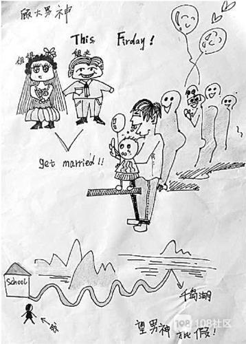脑洞大开!大学生用手绘漫画做请假条:望男神批准