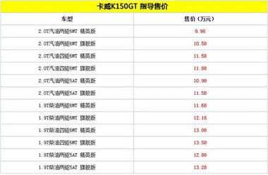 卡威K150GT上市 售价9.98-13.58万元