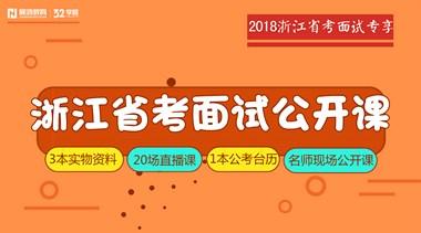 2018年浙江省公务员面试培训简章