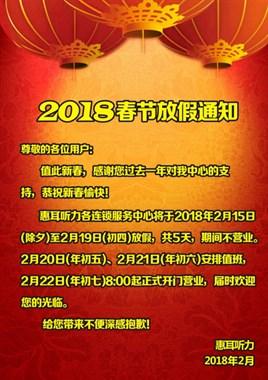 吴江惠耳助听器--春节放假通知