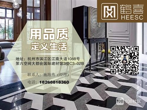 鹤喜家居告诉你杭州全屋定制哪里好?