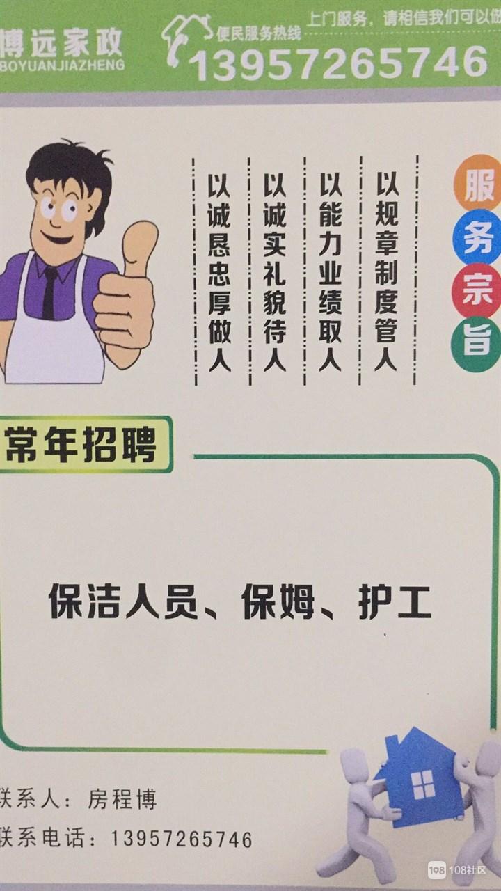 德清博远家政服务有限公司图片