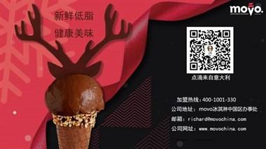 movo冰淇淋加盟,新鲜低脂,健康美味