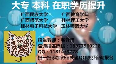 2018年桂林电子科技大学高起专法律事务专业函授