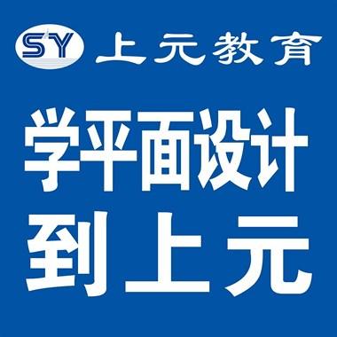 户外广告宣传视频溧阳暑期平面设计新班开课