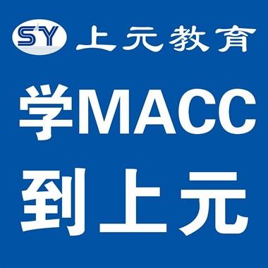 我与MACC.理论+实践,带你入门管理会计。溧阳MACC