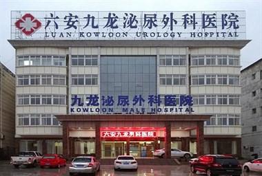 六安九龙医院怎么走?