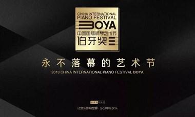 【玉林绿地城】BOYA(伯牙)钢琴艺术节震撼来袭!