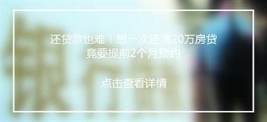 武康梦溪山庄无人问津,乾元九曲龙庭法拍房最低89万!