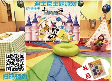 宜兴宝妈宝爸们!金宝贝&华地百货邀您参加迪士尼主题派对!