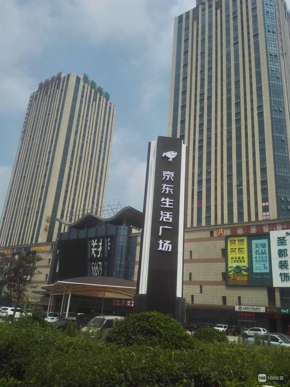 京东商哹.�9�.ik�[�_常州京东生活广场——开发商福利发放!