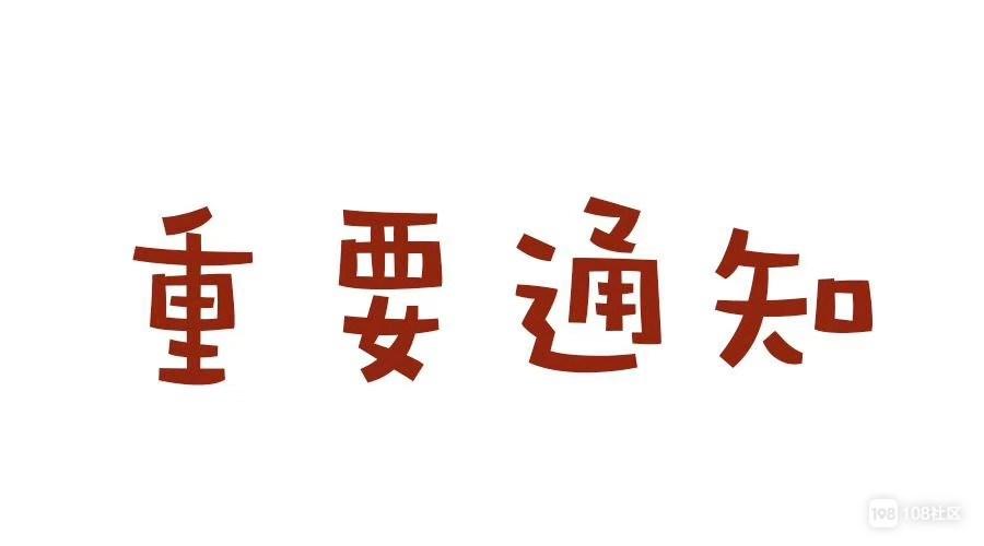 【招聘】通知:圆通速递招聘客服
