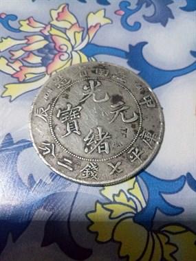 古董店只给1000!江南省造的光绪元宝 社友看看值多少?