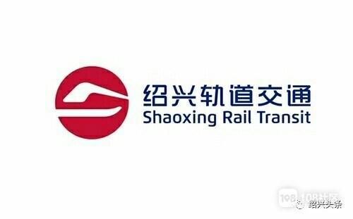 重磅!就在刚刚,绍兴地铁logo正式发布!