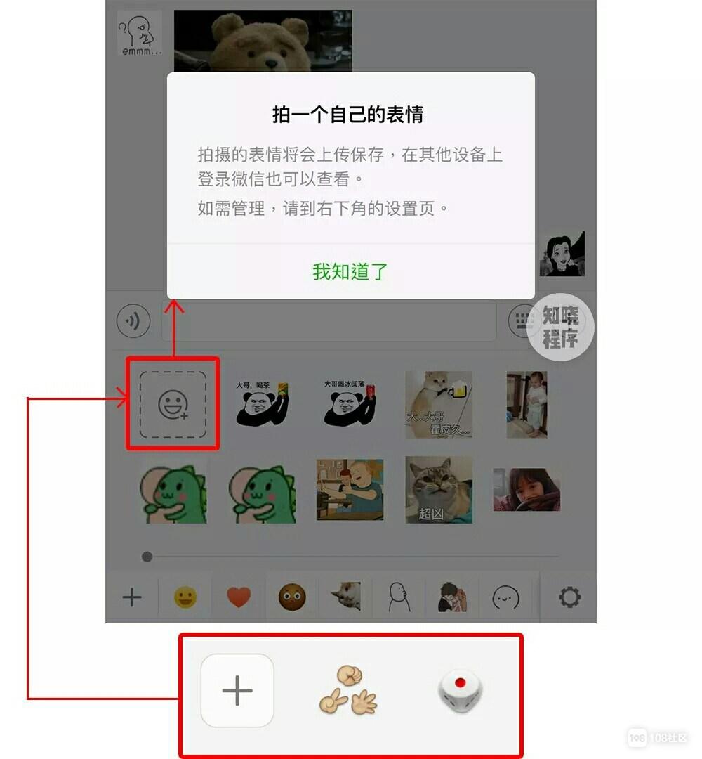 """在微信自定义表情包中,原本的加号变为圆脸表情图标,点击后会出现""""拍"""