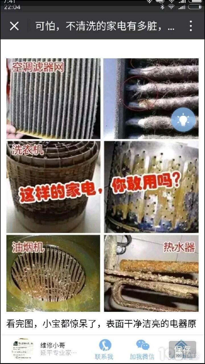 洗衣机,空调清洗,加氟,拆移,电话13015695353 小王,也可加我微信号np
