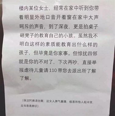 在家里教育孩子,却被邻居在电梯里贴条警告!这事你咋看?