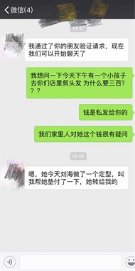 妹妹在城北某理发店剪了个网红八字刘海,回到家一看奔溃了!