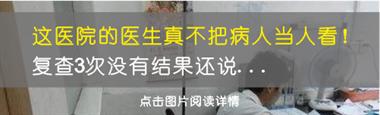 杭州医院也有坑!遇到医生这么做,那你就要小心了