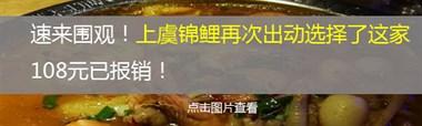 上虞锦鲤连吃2家!酒足饭饱后再来个甜品,这也太惬意了吧