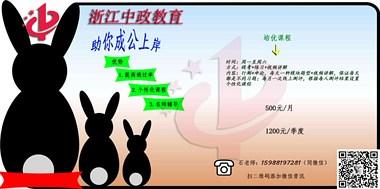 浙江省公务员考试历年真题免费赠送!!!