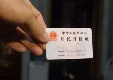 同事在崧厦捡到一张身份证,失主来拿竟说要报警只因…