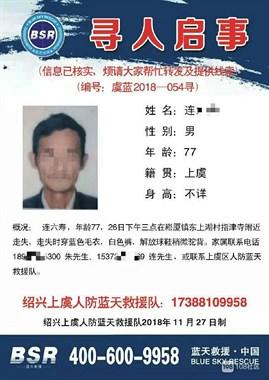 崧厦走失的77岁老大爷已找到,感谢大家的帮忙!
