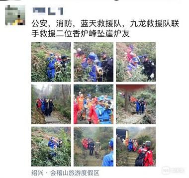 绍兴两驴友不慎坠崖,公安、消防、救援队联手救援