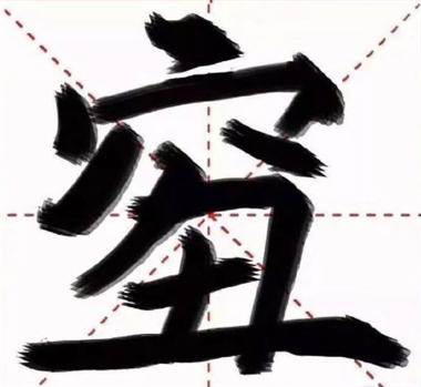 """2018年度汉字念""""qiou""""?史上最难认的22个汉字,你认得几个?"""