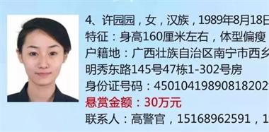 惊!又见高颜值在逃嫌疑人,浙江警方悬赏30万抓她!可电话…