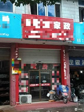 我把货车停在公共位置,这家店的店主竟说我挡着她风水财运!