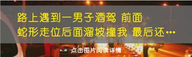 丰惠一人醉酒后故意开车撞人,一人腿被撞断很多车都遭了殃
