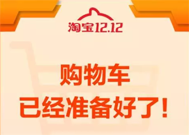哈尔滨人抢购冰棍,广州人囤螺蛳粉,今年双12你淘了啥?