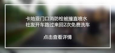 """德蓝广场一消防栓破损,水柱成数米高""""喷泉""""!社友:赔大了"""