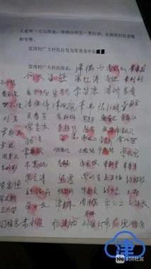 """男子20年后打老师续:150名村民联名担保""""他是好孩子"""""""