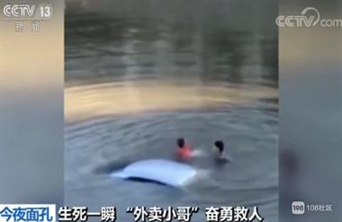女子驾车不慎坠河,外卖小哥跳入冰冷河水奋勇救人