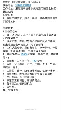 【招聘】余姚招聘京东全职、兼职配送员