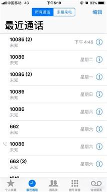 中国移动出尔反尔,我换个号码竟要我出几千块钱违约金!