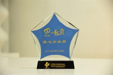 爱亲母婴99公益日配捐20万获奖!