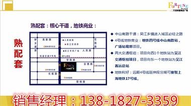 苏州吴江【万宝财富商业广场】内部价格爆料?有什么黑幕?