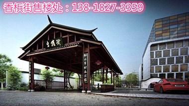 苏州吴江【香槟街商业广场】【能不能贷款】【贷款首付几成】
