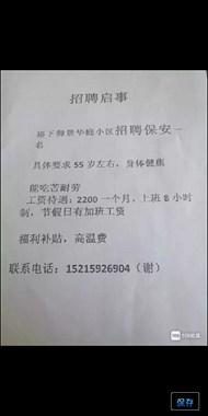 【招聘】崧厦御景华庭招保安,(保洁)