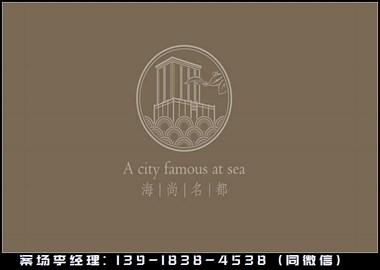 【上海】松江区【海尚名都】—不要全款变成首付