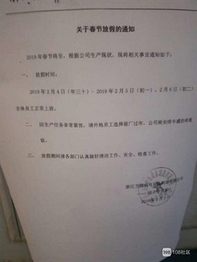 厂里公告出来了,春节就放2天!就问问有谁比我少?